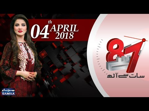 7 Se 8 | SAMAA TV | 04 April 2018