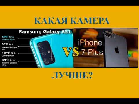 Сравнение камер  Samsung A51 и IPhone 7 Plus.