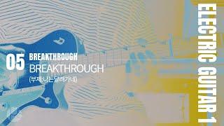 [TUTORIAL] 05 Breakthrough (부제 : 나는 달려가네) (Feat. 마민호)|J-US Live Worship Album|ELECTRIC GUITAR 1