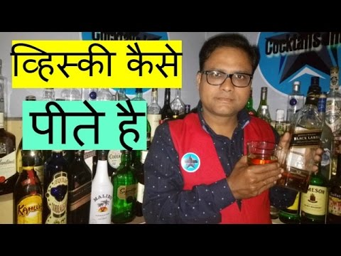 how to drink whisky in hindi