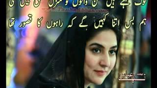 Qusoor | Urdu new Ghazal | New Sad Poetry | Poetry | Shayari | Tanha Abbas Poetry | Best Poetry