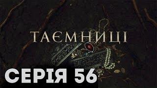 Таємниці (Серія 56)