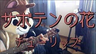 「チューリップ」さんの「サボテンの花」を弾き語り用にギター演奏した...