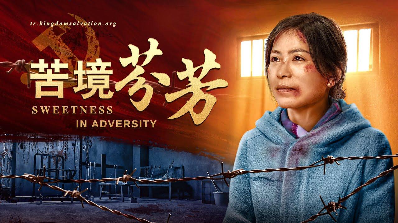 【东方闪电】基督教会电影《苦境芬芳》神是我的力量