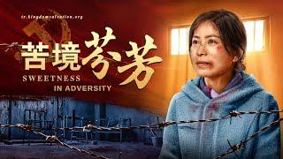 【東方閃電】基督教會電影《苦境芬芳》神是我的力量