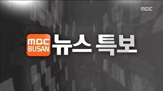 부산MBC 뉴스특보210113
