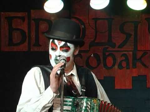 The Tiger Lillies. Souvenirs. Stray Dog. Novosibirsk.