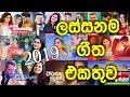 Cover image Sinhala Song 2019  Best Dj Nonstop All New Hits Song 2019