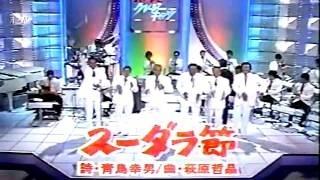 1986 クレージーキャッツ30周年 メドレー. 植木等の名曲メドレー! 元...