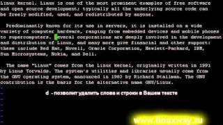 Уроки Linux - Команды текстового редактора vi - Часть 3