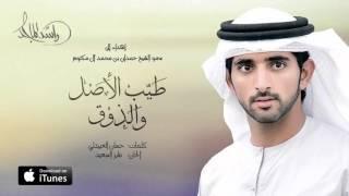 فيديو.. راشد الماجد - طيّب الأصل والذوق  إهداء إلى سمو الشيخ حمدان بن محمد آل مكتوم
