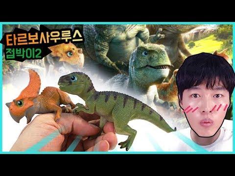점박이 한반도의 공룡2 장난감 리뷰에요. 타르보사우루스 아시아 공룡의 제왕. Tarbosaurus [히히튜브]