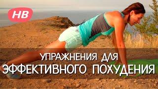 Упражнения для Эффективного Похудения. Елена Силка