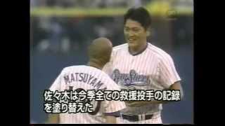 1998年横浜ベイスターズ 優勝までの軌跡