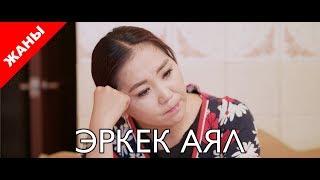 Эркек аял / Жаны кыргыз кино 2018 / Жашоо жаңырыгы
