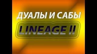 ДУАЛЫ И САБЫ В LINEAGE 2