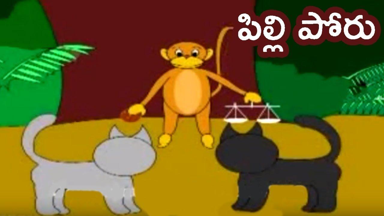 Pilli Poru | Telugu Moral Stories For Children | Animated Stories For Kids | Bachpan Tube