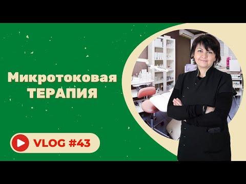 #43 О микротоковой терапии
