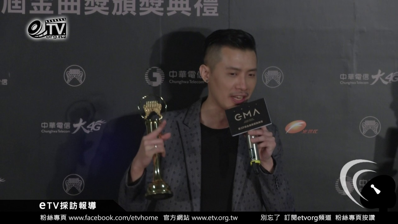 最佳單曲製作人獎 陳君豪 第28屆金曲獎頒獎典禮 - YouTube