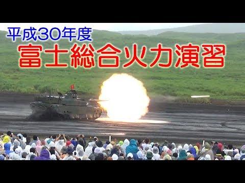 平成30年度 富士総合火力演習 (1080/60p)