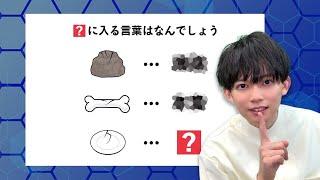 【めざましナゾトキ】ひらめけば一瞬で解ける問題??
