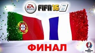 ЕВРО-2016 | ФИНАЛ | Португалия - Франция | FIFA 16
