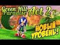 Green Hill Paradise Act 2 Подарок от фанатов mp3