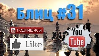 Шахматные партии #31 смотреть шахматы видео онлайн на русском ♕ Live blitz chess online