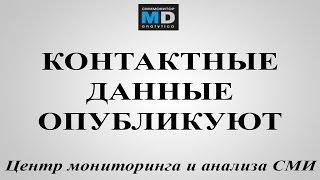 Владельцев сайтов обяжут указывать контакты - АРХИВ ТВ от 13.10.14, Lifenews