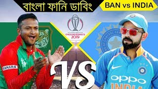 Bangladesh vs India World Cup Match 2019 | New Bangla Funny Dubbing Video | Rashid Khan Roasted