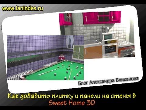СОЗДАНИЕ ПЛИТКИ НА СТЕНЕ SWEET HOME 3D СКАЧАТЬ БЕСПЛАТНО
