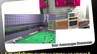 уроки Sweet Home 3D.Как добавить плитку и панели на стены