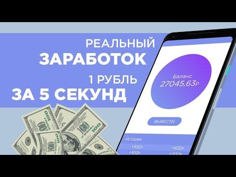 ЗАРАБОТОК В ИНТЕРНЕТЕ БЕЗ ВЛОЖЕНИЙ С НУЛЯ В 2019 ГОДУ - Maestro Money