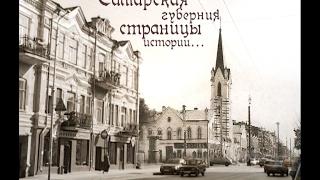 Самара 1917