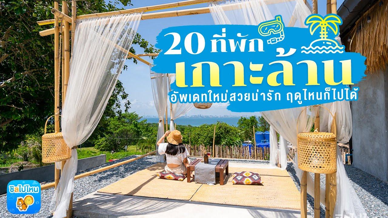 20 ที่พักเกาะล้าน อัพเดท 2019 สวยน่ารัก ฤดูไหนก็ไปได้