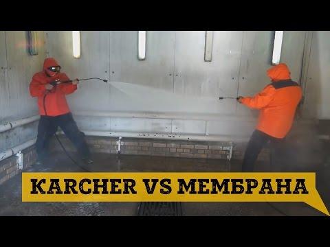 Karcher Vs мембранная одежда Nova Tour