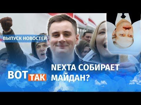 NEXTA бросает вызов Лукашенко / Вот так