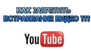 Как запретить встраивание видео Youtube