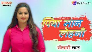 Hot Khesari Lal-Bhojpuri WhatsApp Status 2020-Bihari Status
