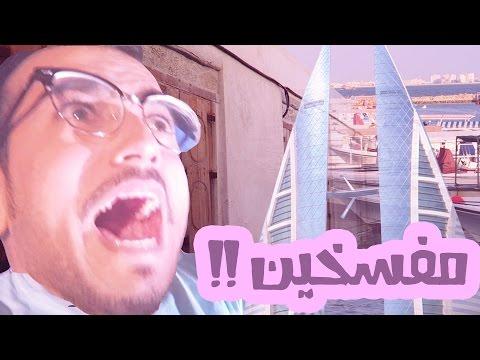 ايش يسوي السعودي في البحرين ؟!