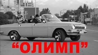 Тимати feat. Павел Мурашов - Олимп (пародия на видеоряд: про Депутата)