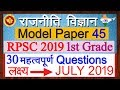 1st Grade Political Science Model Paper 45 in Hindi | RPSC 1st Grade Quality education for 2019 exam