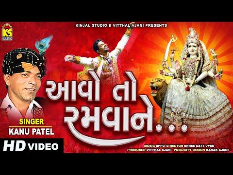 Gujarati Garba Songs - Aavo To Ramvane (Part-1) - Album : Aavo To Ramvane
