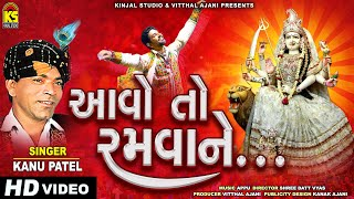 Gujarati Garba Songs - Aavo To Ramvane (Part-1) - Album : Aavo To Ramvane