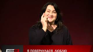 """""""Я повернулася. Люблю"""" - Ольга Герасим""""юк презентувала власну книгу"""
