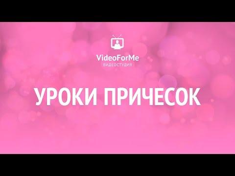 Потрясающий пучок из косы (видео урок) - смотреть онлайн