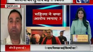 Subhash Ghai accused of raping woman   सुभाष घई पर यौन शोषण का आरोप
