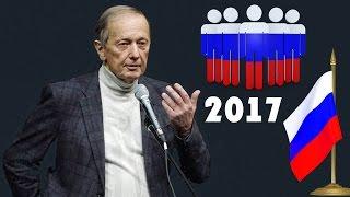 Свежие новости от Михаила Задорнова. Что происходит в нашей стране?