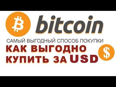 Купить биткоин за доллары (USD) - самый выгодный способ