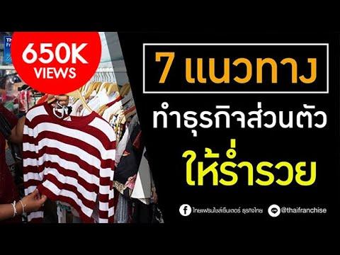 7 แนวทาง ทำธุรกิจส่วนตัวให้ร่ำรวย!   เพียง Add LINE @thaifranchise